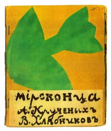 Worldbackwards (1912) was one of the first lithographed booklets of the Russian Futurists and carried the transrational poems of Alexei Kruchenykh and Velimir Khlebnikov illustrated by Natalia Goncharova, Mikhail Larionov, Nikolai Rogovin and Vladimir Tatlin